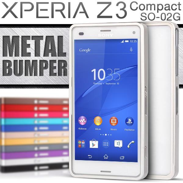 送料無料 Xperia Z3 Compact エクスペリアZ3 コンパクト SO-02G スライド式メタルバンパー アルミ 側面保護 メタルバンパー 簡単取付 スライド式 工具不要 カバー ケース スマホケース スマフォケース Android アンドロイド
