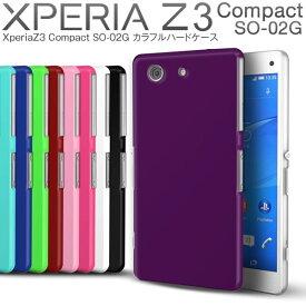 XperiaZ3 compact ケース SO-02G カラフルハードケース カラフル ハードケース ポリカーボネート スマホ スマフォ カバー ケース スマホケース スマフォケース Android アンドロイド