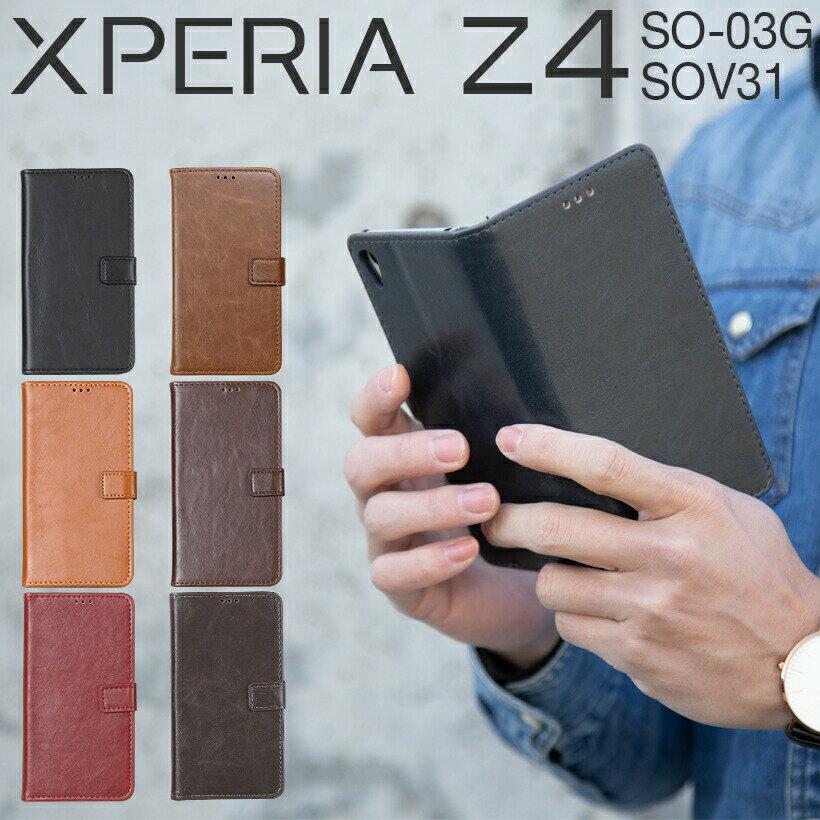 送料無料 Xperia Z4 エクスペリアZ4 SO-03G/SOV31 アンティークレザー手帳型ケース XperiaZ4 ギフト 名入れ | レザー 革 アンティーク 手帳型 カード収納 カードポケット スタンド ケース スマホケース スマフォケース Android アンドロイド