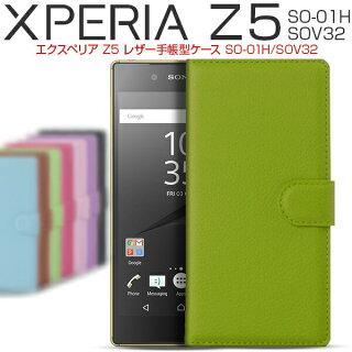 XperiaZ5SO-01H/SOV32レザー手帳型ケース