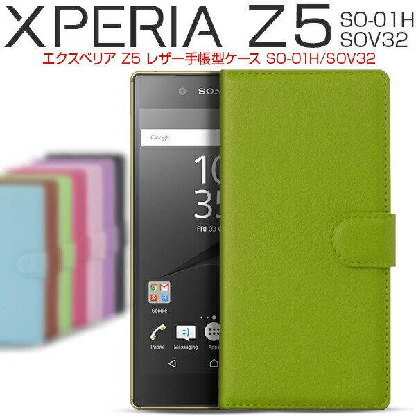 送料無料 Xperia Z5 SO-01H/SOV32 レザー手帳型ケース ギフト 名入れ 手帳型 手帳 手帳ケース 手帳型カバー 手帳型スマホケース カード収納 スタンド スマホケース スマホ ケース Android アンドロイド エクスペリア xperia Z5