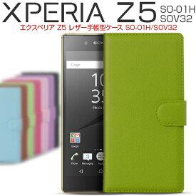 送料無料 Xperia Z5 SO-01H SOV32 レザー手帳型ケース ギフト 名入れ 手帳型 手帳 手帳ケース 手帳型カバー 手帳型スマホケース カード収納 スタンド スマホケース スマホ ケース 人気 おすすめ かっこいい かわいい エクスペリア xperia Z5
