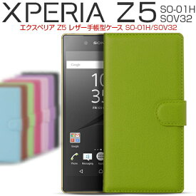 Xperia Z5 ケース SO-01H SOV32 501SO レザー手帳型ケース ギフト 名入れ 手帳型 手帳 手帳ケース 手帳型カバー 手帳型スマホケース カード収納 スタンド スマホケース スマホ ケース 人気 おすすめ かっこいい かわいい エクスペリア xperia Z5