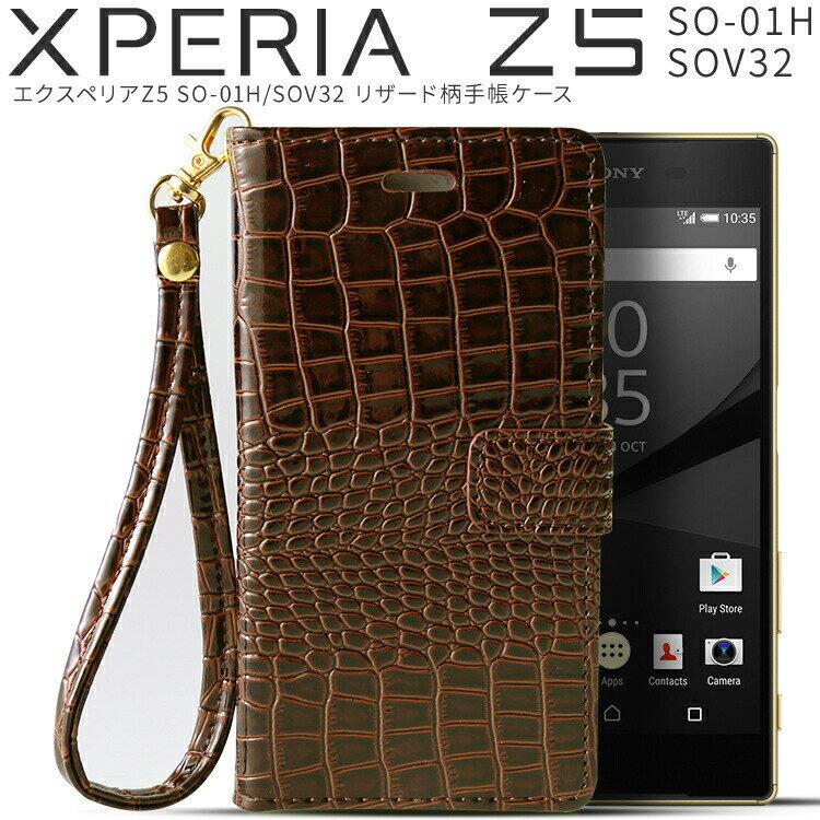 送料無料 Xperia Z5 SO-01H SOV32 リザード柄手帳型ケース | 手帳型 手帳 手帳ケース 手帳型カバー トカゲ柄 ツヤ加工 カード収納 スタンド ストラップ スマホケース スマホ ケース 人気 おすすめ かっこいい かわいい エクスペリア xperia Z5