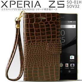 Xperia Z5 ケース SO-01H SOV32 501SO リザード柄手帳型ケース 手帳型 手帳 手帳ケース 手帳型カバー トカゲ柄 ツヤ加工 カード収納 スタンド ストラップ スマホケース スマホ ケース 人気 おすすめ かっこいい かわいい エクスペリア xperia Z5