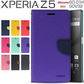 b9e279ffab 送料無料 Xperia Z5 SO-01H SOV32 コンビネーションカラー手帳型ケース 手帳型 手帳