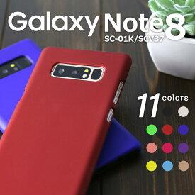 Galaxy Note8 SC-01K SCV37 カラフルカラーハードケース ハードケース カラーバリエーション オシャレ ピンク ギャラクシーノート8 シンプル デザイン しっかり ポップ galaxy note8 ケース SC-01Kケース SCV37ケース ポイント消化