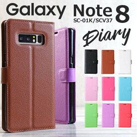Galaxy Note8 スマホケース 韓国 SC-01K SCV37 スマホ ケース カバー レザー手帳型ケース ギャラクシーノート8 ドコモ au ソフトバンク レザー 革 かっこいい おしゃれ サムスン カバー カード入れ スタンド ストラップ シンプル スマホ 保護 スマートフォン ポイント消化