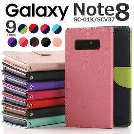 Galaxy Note8 スマホケース 韓国 SC-01K SCV37 スマホ ケース カバー コンビネーションカラー手帳型ケース スマホケース スマホカバー 可愛い カラフル インスタ 便利 財布 バイカラー カード入れ オシャレ 収納 ギャラクシーノート8 マグネット 磁石 携帯カバー
