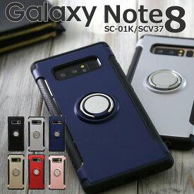 Galaxy Note8 スマホケース 韓国 SC-01K SCV37 スマホ ケース カバー リング付き耐衝撃ケース ハードケース カラーバリエーション おしゃれ スタイリッシュ スポーティ 頑丈 ギャラクシー ノート8 スマートフォンケース スマートフォンカバー ポイント消化