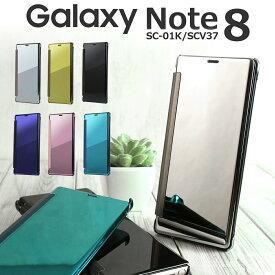 Galaxy Note8 SC-01K SCV37 半透明手帳型ケース ハードケース カラーバリエーション オシャレ シルバー 薄い ミラー 鏡 シンプル 軽い ギャラクシーノート8 シンプル デザイン しっかり galaxy note8 ケース ポイント消化