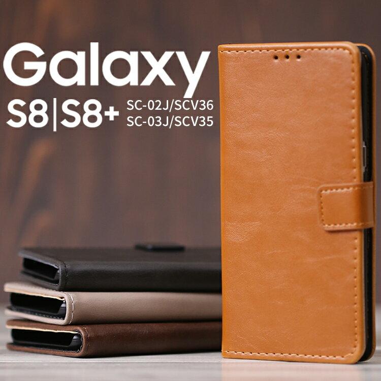 【20%OFFクーポン配布中】【送料無料】Galaxy S8/S8+ SC-02J/SCV36/SC-03J/SCV35 アンティークレザー手帳型ケース| ギャラクシー S8 S8プラス ドコモ au ソフトバンク レザー 革 かっこいい おしゃれ サムスン カバー カード入れ スタンド ストラップ 即日配送 シンプル