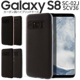 Galaxy S8 SC-02J SCV36 ハイブリッドケース ギャラクシーS8 ギャラクシー カーボン ケース 送料無料 おしゃれ シンプル 耐衝撃ブラック ゴールド シルバー ピンク ネイビー 人気 かわいい ブランド 送料無料 カバー ポイント消化