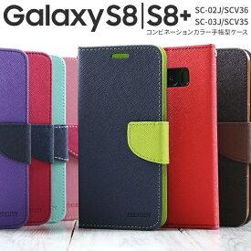 Galaxy S8 ケース SC-02J SCV36 Galaxy S8+ SC-03J SCV35 コンビネーションカラー手帳型ケース ギャラクシー S8 S8プラス ドコモ au ソフトバンク カラフル かわいい かっこいい おしゃれ サムスン 人気 かわいい カバー ポイント消化