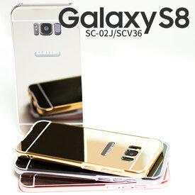 Galaxy S8 SC-02J SCV36 背面パネル付きバンパーメタルケース メタリック ミラー 鏡 鏡面 シンプル かっこいい スマホ スマフォ カバー ケース ギャラクシー8 人気 ブランド カバー かっこいい ポイント消化