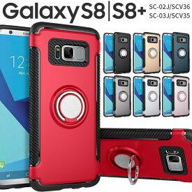 Galaxy S8 ケース SC-02J SCV36 Galaxy S8+ SC-03J SCV35 リング付き耐衝撃ケース サムスン ギャラクシー galaxy s8 s8+ 耐衝撃 画面割れ防止 ドコモ docomo au スマートフォン ケース リングスタンド 人気 かわいい カバー ポイント消化