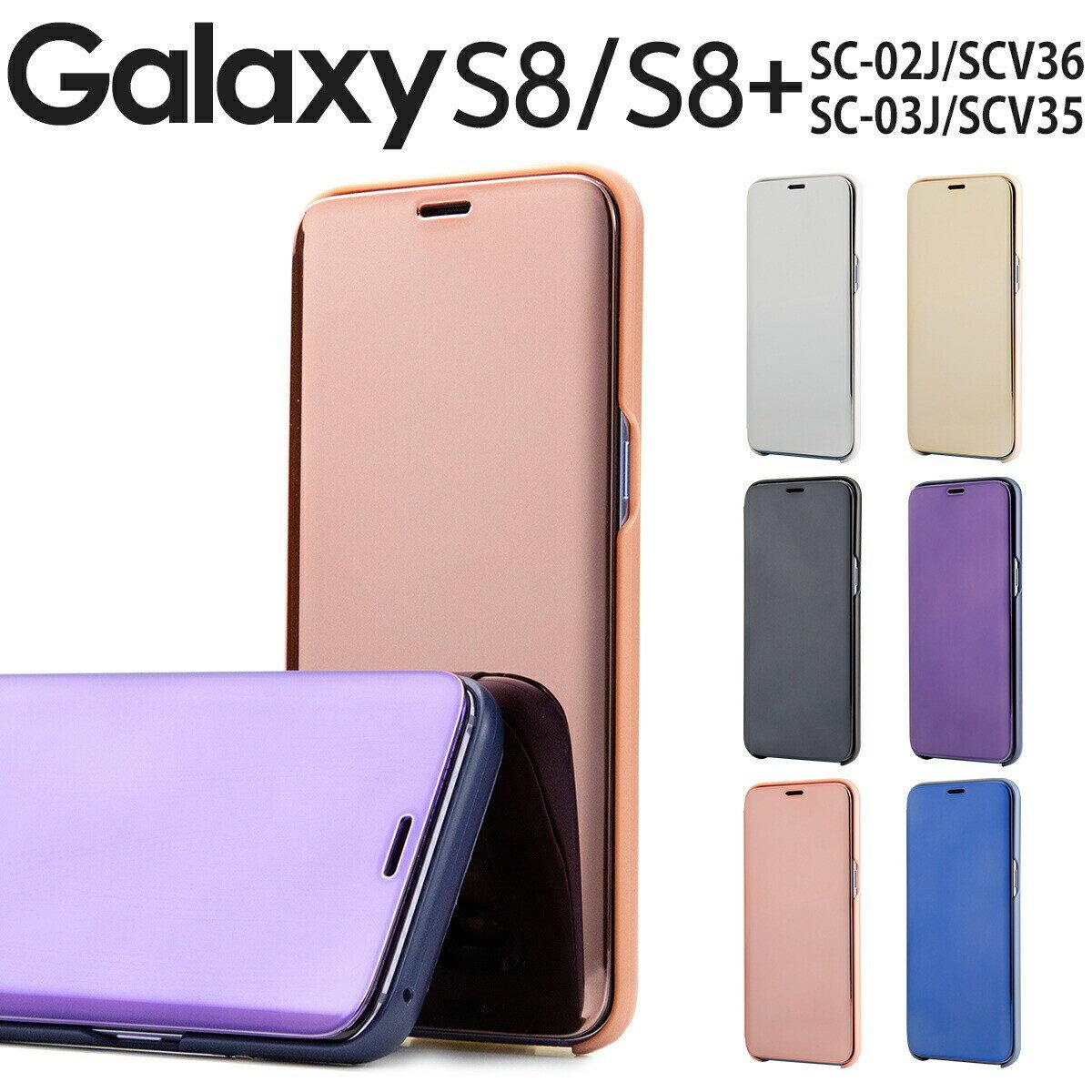 【送料無料】 Galaxy S8 SC-02J/S8 SCV36/S8+ SC-03J/S8+ SCV35 半透明手帳型ケース   ギャラクシー S8 S8プラス ドコモ au ソフトバンク 閉じたまま スケルトン スマホ スマートフォン スマホカバー サムスン SAMSUNG ピンク ネイビー