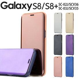 Galaxy S8 ケース SC-02J SCV36 Galaxy S8+ SC-03J SCV35 半透明手帳型ケース ギャラクシー S8 S8プラス ドコモ au ソフトバンク スマホ スマートフォン スマホカバー ピンク ネイビー 人気 ブランド カバー ポイント消化
