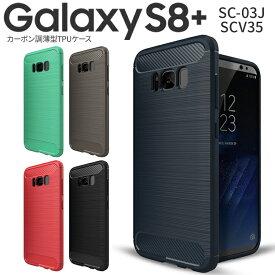 Galaxy S8+ SC-03J SCV35 カーボン調TPUケース ギャラクシーS8プラス ドコモ docomo au スマートフォン スマートフォンケース スマートフォンカバー カバー ケース 人気 かっこいい カバー ポイント消化