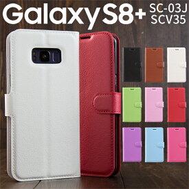 Galaxy S8+ SC-03J SCV35レザー手帳型ケース 手帳型 手帳 ケース カード ブラック スマホ ケース カバー スマートフォン 携帯 ギャラクシー S8プラス 人気 かっこいい ポイント消化