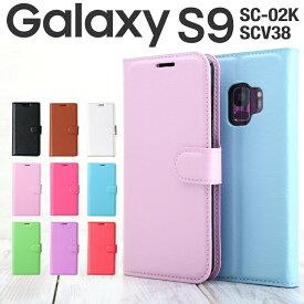 Galaxy S9 レザー手帳型ケース 手帳 携帯 手帳型 ケース ケータイケース スマホ カバー スマフォ ギャラクシー スマホケース モバイル galaxyS9 ポイント消化
