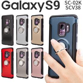 Galaxy S9 SC-02K SCV38 リング付き耐衝撃ケース リング付き ケース カバー スマホケース スマートフォン スマホ スマフォケース スマートフォンケース 耐衝撃 衝撃吸収 落下防止 おしゃれ かわいい ポイント消化