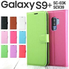 Galaxy S9+ スマホケース 韓国 SC-03K SCV39 スマホ ケース カバー レザー手帳型ケース ギャラクシーs9+ 手帳型 手帳 携帯 手帳型 モバイル ケータイケース スマフォ ギャラクシー 人気 ポイント消化
