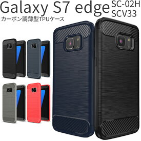Galaxy S7 edge スマホケース 韓国 SC-02H SCV33 スマホ ケース カバー カーボン調TPUケース耐衝撃 耐衝撃スマホケース 衝撃吸収 ソフト tpu 携帯カバー 携帯ケース スマホケース スマホカバー ギャラクシー 人気 おしゃれ かっこいい ポイント消化