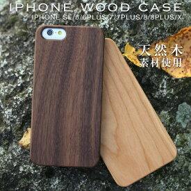 iPhone se 第二世代 iPhopneX iPhone8 8Plus 7 7Plus 6 6Plus se スマホケース 韓国 ウッドケース 天然木使用 木製 メンズ おしゃれ かわいい スマホケース スマホカバー スマートフォンケース iphone7ケース iphone7plusカバー iPhoneケース かっこいい スマートフォン