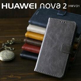 HUAWEI nova2 ケース HWV31 アンティークレザー手帳型ケース レザー調 レザーケース 革 手帳ケース 手帳型 HUAWEI ファーウェイ カードポケット かっこいい おしゃれカバー シンプル 人気 ブランド おすすめ 送料無料