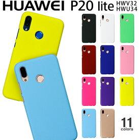 HUAWEI P20 lite スマホケース 韓国 HWV32 HWU34 カラフルカラーハードケース 送料無料 スマートフォンカバー ハードケース スマフォケース スマフォ シック カラーケース p20ライト HUAWEI スマホケース ポップ シンプル ファーウェイ 人気 ブランド おすすめ 送料無料