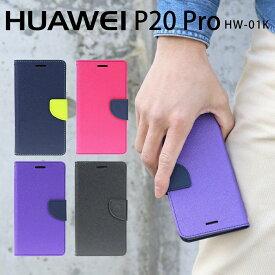 HUAWEI P20 Pro スマホケース 韓国 HW-01K スマホ ケース カバー コンビネーションカラー手帳型ケース 手帳型ケース スマフォケース 手帳型 手帳ケース スマホケース ファーウェイ p20プロ huawei p20pro 携帯ケース アンドロイド 手帳 人気 おすすめ