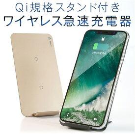 Qi規格 スタンド付きワイヤレス急速充電器 ワイヤレス アンドロイド 置くだけ 無線充電 スマホ スマートフォン iPone Android 充電 送料無料 シート スマフォ チャージ 充電器