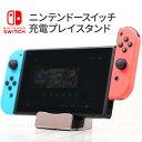 Nintendo Switch 充電スタンド ニンテンドースイッチ|ニンテンドー スイッチ 任天堂スイッチ スイッチ用 ステーション ゲーム 充電器 充電ケーブ...