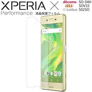 Xperia X Performance フィルム SO-04H SOV33 液晶保護フィルム Xperia エクスぺリア 人気 おすすめ おしゃれ かっこいい 指紋防止 キズ防止 液晶保護 保護フィルム スクリーンガード