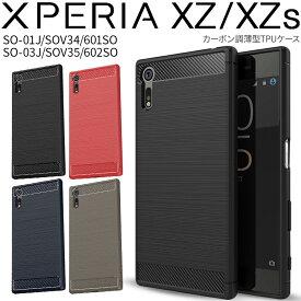 Xperia XZ ケース Xperia XZs SO-01J SOV34 601SO SO-03J SOV35 602SOカーボン調TPUケース スタイリッシュ シンプル 耐久 スマホカバー スマホケース エクスペリア かっこいい ドコモ au 人気 おしゃれ かっこいい トレンド 背面カバー おすすめ ソフトバンク