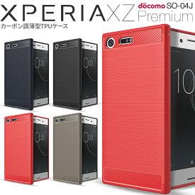 Xperia XZ Premium スマホケース 韓国 SO-04J カーボン調TPUケース 送料無料 衝撃吸収 xperiaxzプレミアムソフト カバー tpuケース ソフトケース tpu 耐衝撃 耐衝撃スマホケース 携帯カバー 携帯ケース スマホカバー 人気 ブランド かっこいい おしゃれ おすすめ