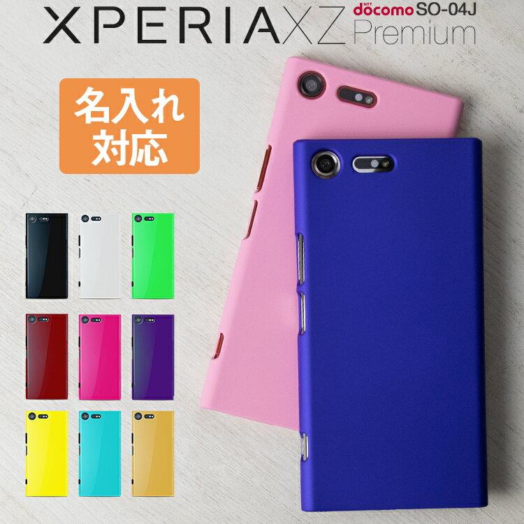 Xperia XZ Premium SO-04J カラフルカラーハードケース | エクスペリアXZ プレミアム ハードケース カラーバリエーション スタイリッシュ スポーティ 頑丈 ケース ギャラクシー スマートフォンケース カバー 送料無料 人気 ブランド かっこいい おしゃれ おすすめ