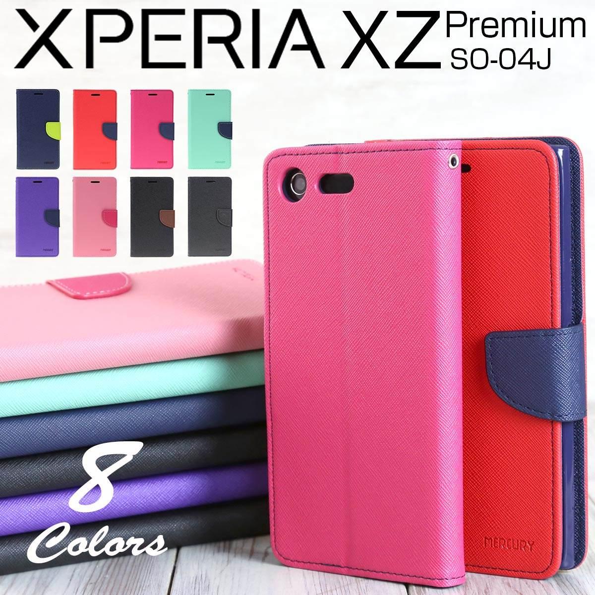 Xperia XZ Premium SO-04J コンビネーションカラー手帳型ケース|エクスペリアXZ プレミアム 手帳 カード入れ ツートン カラフル スマートフォン ケース カバー スマホ ケース カバー スマホ スマフォ 送料無料