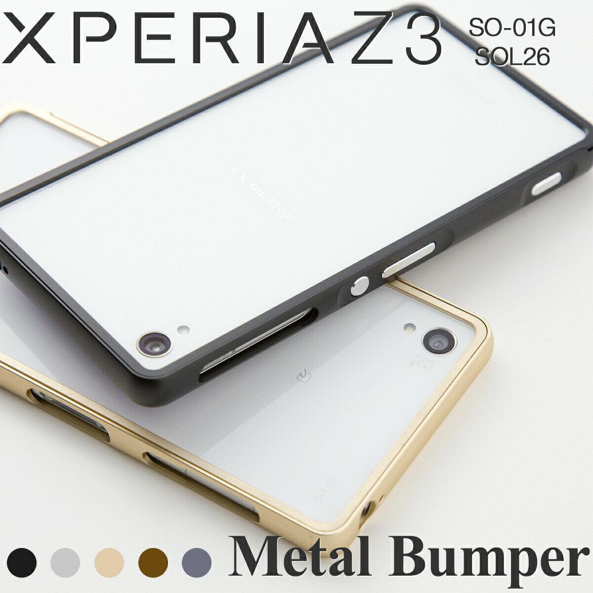 送料無料 Xperia Z3 エクスペリアZ3 SO-01G SOL26 アルミメタルバンパー アルミ メタルケース メタルバンパー バンパーケース スマホケース スマホ スマートフォン スマホカバー Android アンドロイド エクスペリア Xperia Z3