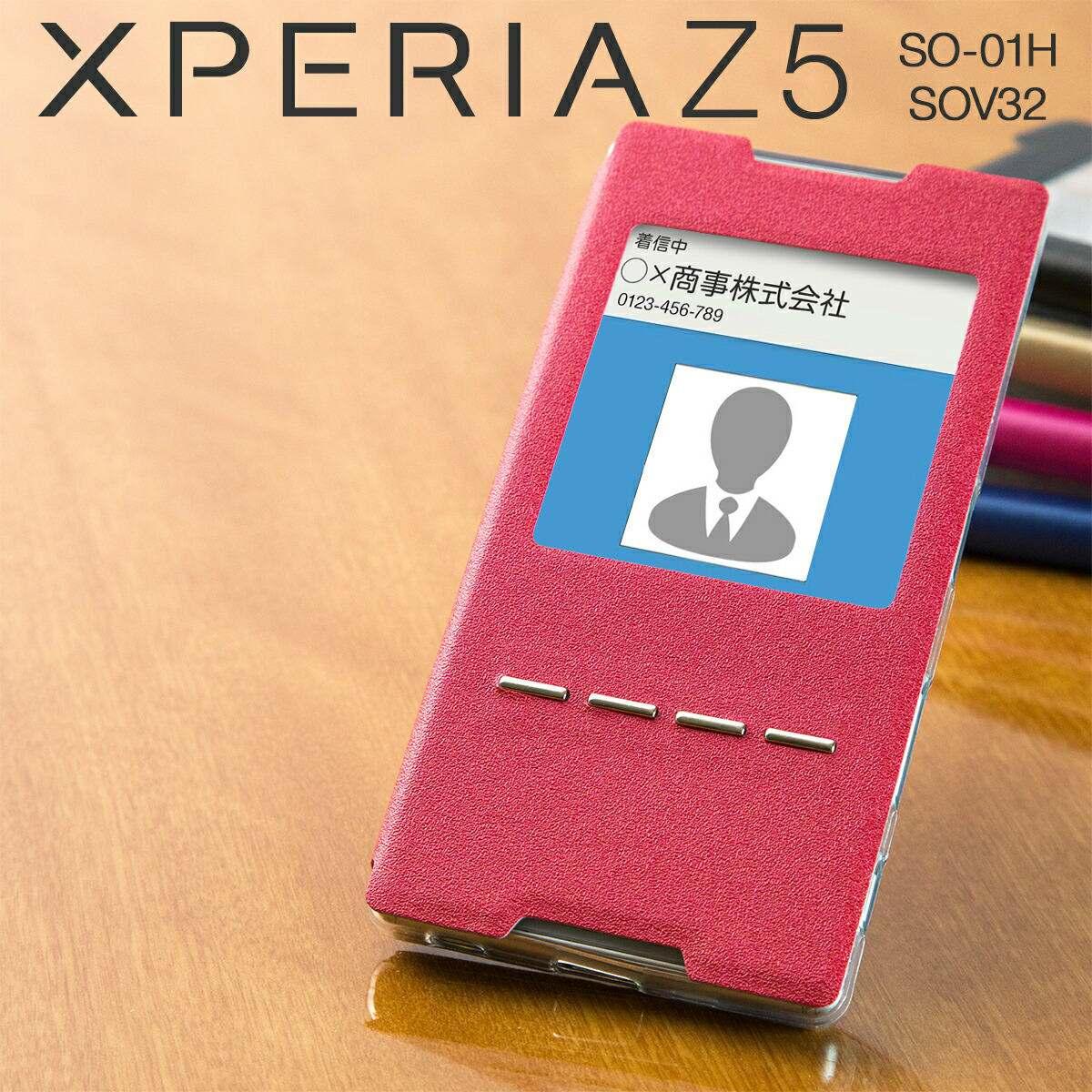 送料無料 Xperia Z5 SO-01H/SOV32 窓付き手帳型ケース 手帳型手帳 手帳ケース 手帳型カバー 手帳型スマホケース スマート スタンド スマホケース スマホ ケース スマートフォン Android アンドロイド エクスペリア xperia Z5