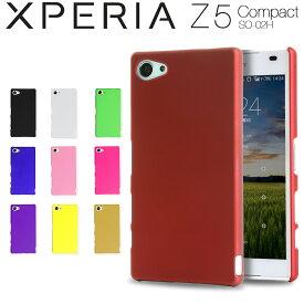 Xperia Z5 Compact SO-02H カラフルカラーハードケース エクスペリア ハードケース カラーバリエーション おしゃれ スタイリッシュ スポーティ 頑丈 ケース スマートフォンケース カバー 送料無料 人気 おしゃれ かわいい