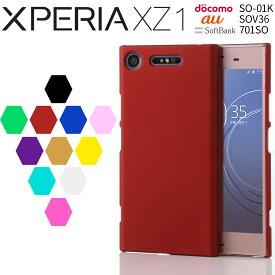Xperia XZ1 SO-01K SOV36 カラフルカラーハードケース エクスペリア xz1 ケース スマホケース スマフォケース スマホカバー 携帯ケース ハード 無地 android スマホ カラフル 送料無料 スマートフォンケース ハードケース xperia xz1 カバー 人気 おしゃれ
