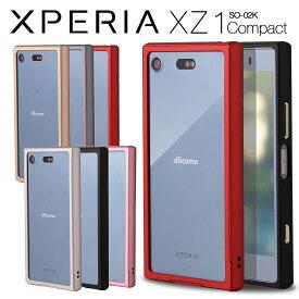 Xperia XZ1 Compact ケース SO-02K アルミメタルバンパー エクスペリアXZ1コンパクト アルミ シンプル 送料無料 ケース バンパー おすすめ おしゃれ かっこいい バンパーケース スリム メタル メタリック 人気 docomo