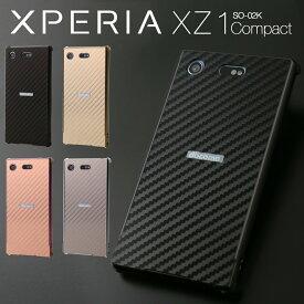 Xperia XZ1 Compact ケース SO-02K 背面カーボンパネル付きバンパーメタルケース 送料無料 エクスペリアXZ1コンパクト 人気 おしゃれ かっこいい バンパー ケース カーボン メタル かっこいい シンプル カバー スマホ スマフォ カバー ブラック ゴールド