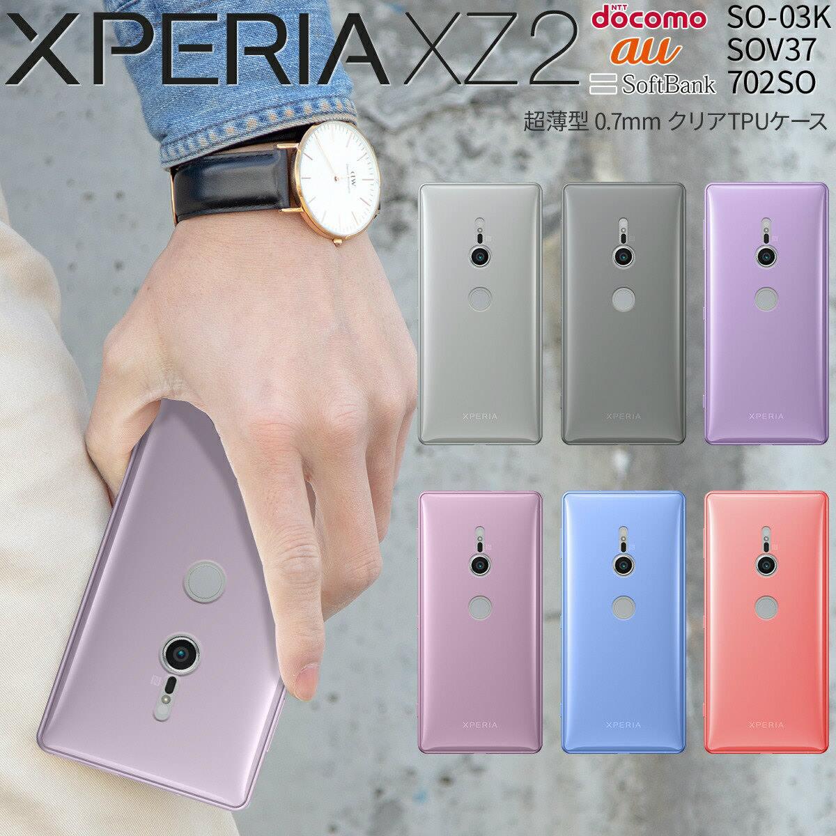 Xperia XZ2 TPU クリアケース | SO-03K SOV37 tpuケース ソフトケース ソフト スマホケース クリア エクスペリアxz2 xperiaxz2 エクスペリアxz2 カバー ケース 携帯ケース 送料無料 スマフォケース xz2 クリアケース 人気 おしゃれ かっこいい docomo