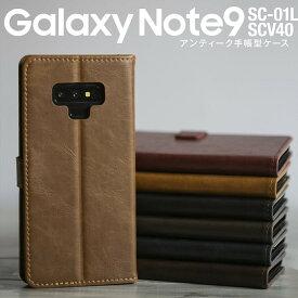 Galaxy Note9 スマホケース 韓国 SC-01L SCV40 スマホ ケース カバー レザー手帳型ケース ギャラクシー ノートナイン レザー 革 手帳型 おしゃれ かっこいい 人気 送料無料 携帯 docomo au