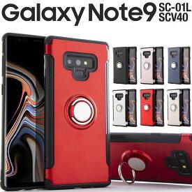 Galaxy Note9 SC-01L SCV40 リング付き耐衝撃ケース ギャラクシー ノートナイン ノート9 落下防止 docomo au スマホ カバー ケース スマートフォン 耐衝撃 送料無料