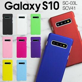 Galaxy S10 ケース [最大20%offクーポン] SC-03L SCV41 カラフルカラーハードケース ギャラクシー スマホ ケース カバー ギャラクシー エステン Galaxys10 ハードケース カラー シンプル ジャケット 人気 かわいい 送料無料 携帯