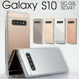 Galaxy S10 スマホケース 韓国 SC-03L SCV41 スマホ ケース カバー 背面ミラー ギャラクシー かっこいい おしゃれ ミラー 鏡面 鏡 薄型 TPU 送料無料 ソフトケース docomo au ポイント消化